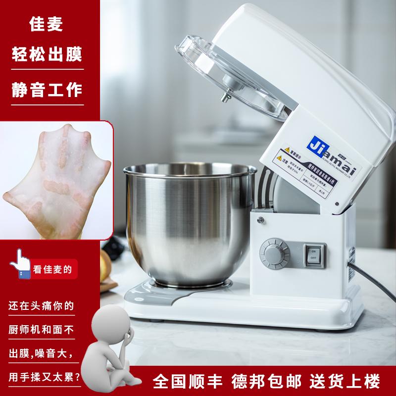佳麦多功能厨师机7LG商用私房搅拌机打蛋全自动奶油鲜奶机和面机