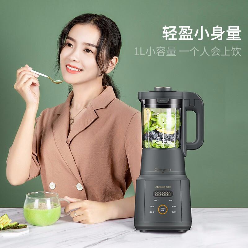 九阳破壁机家用小型全自动辅食料理多功能榨果汁机加热豆浆机Y985