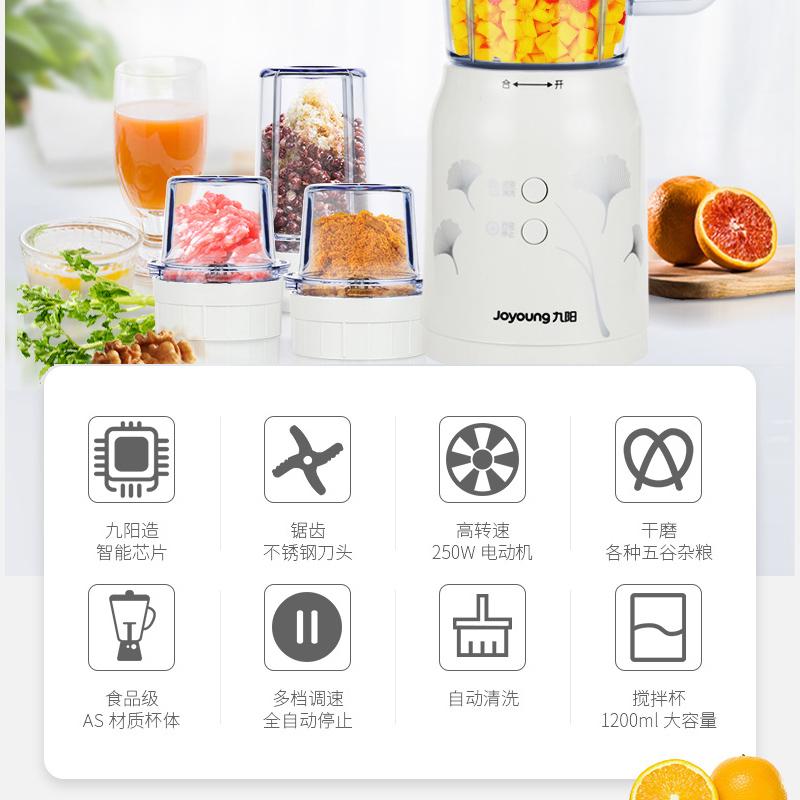 九阳料理机多功能家用小型豆浆婴儿破壁搅拌全自动绞肉辅食榨汁机
