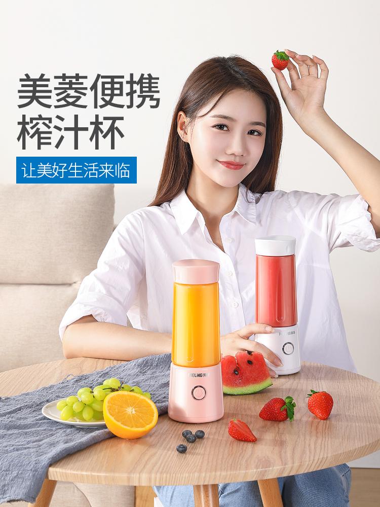 美菱榨汁机家用便携式水果小型学生宿舍充电动迷你榨汁杯网红果汁