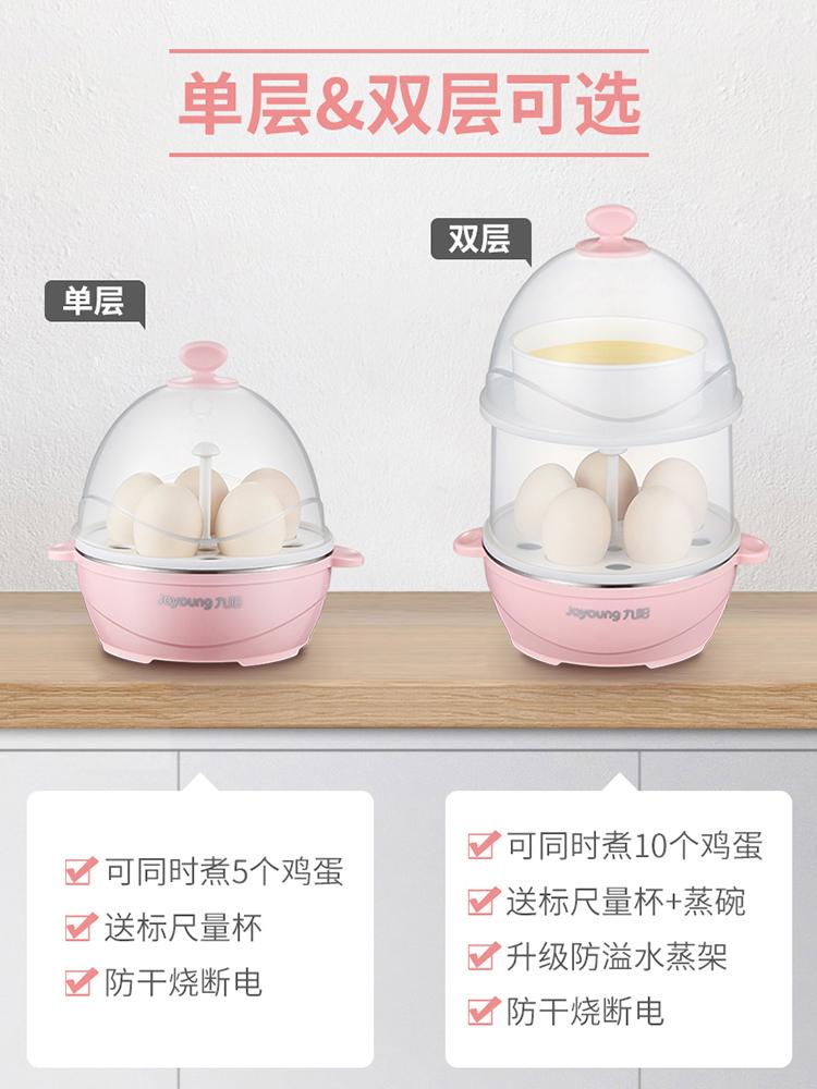 九阳煮蛋器蒸蛋器自动断电家用迷你小型多功能1人宿舍神器鸡蛋机