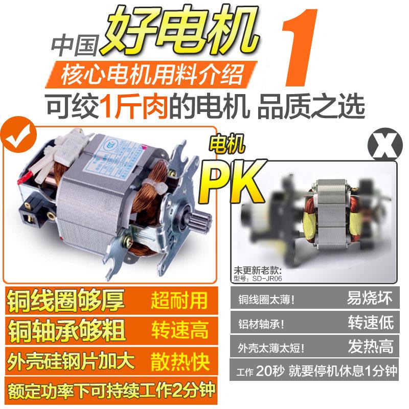 三的 SD-JR02绞肉机家用电动小型搅馅切菜打碎肉机蒜泥蒜蓉搅拌机