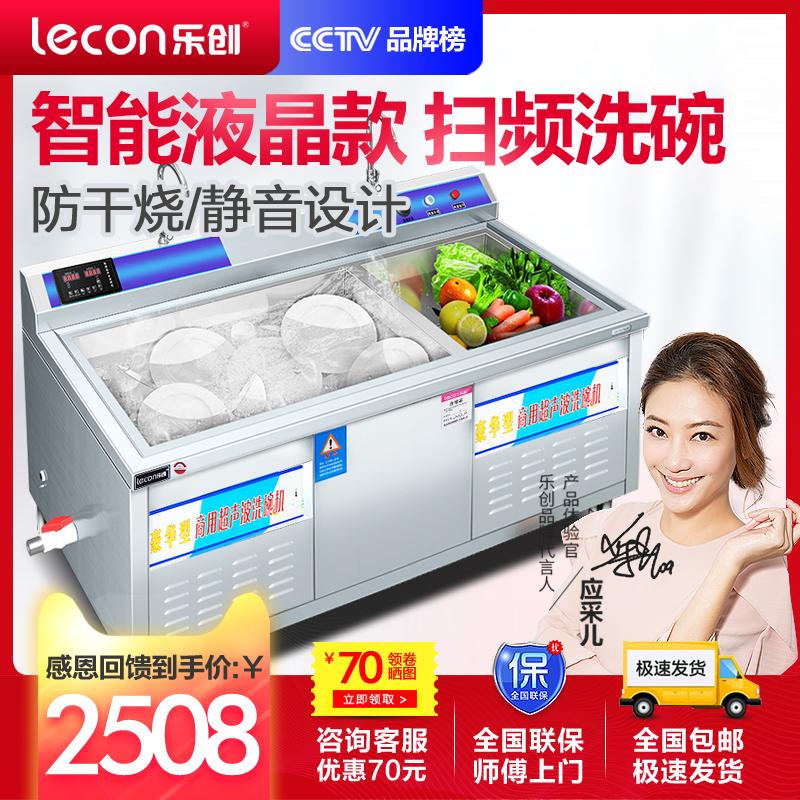 乐创1.2米洗碗机商用洗碟刷碗机全自动酒店大型厨房超声波洗碗机
