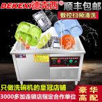 德克西超声波洗碗机商用全自动大容量洗菜刷碗餐厅用饭店酒店食堂