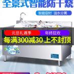 艾拓超声波洗碗机商用全自动 饭店食堂大型洗菜机洗碟机器刷碗机