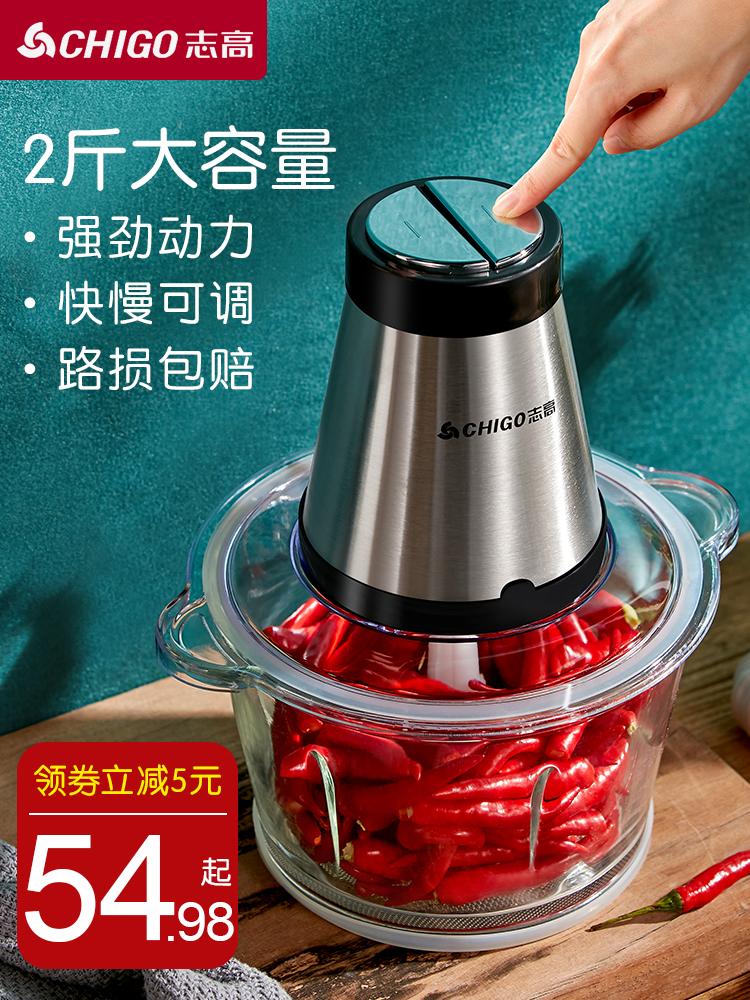志高绞肉机家用电动小型打肉馅搅拌神器饺子碎菜剁辣椒料理多功能