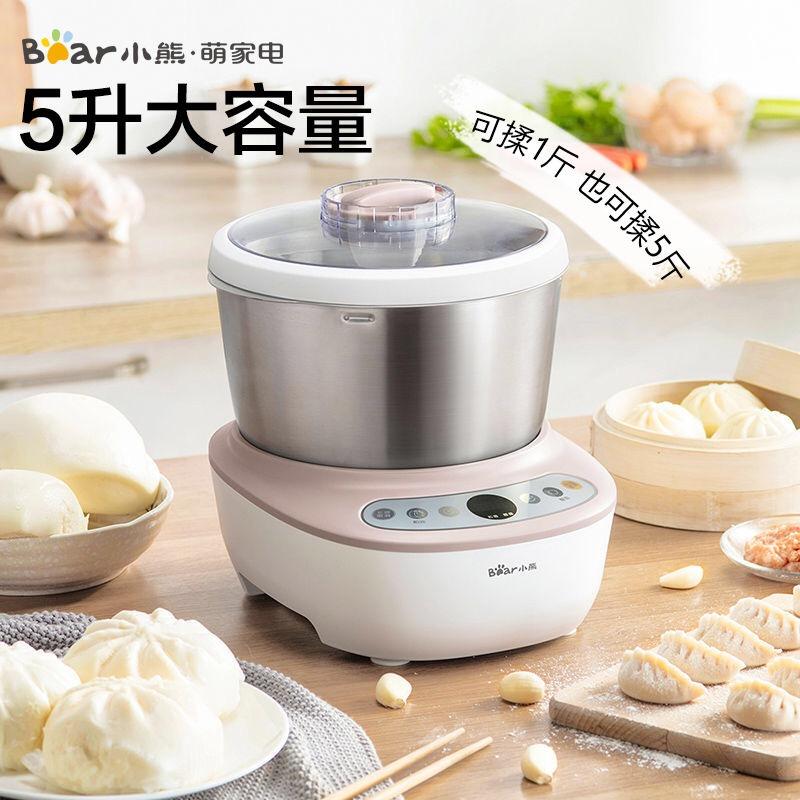 小熊小型全自动和面机家用揉面发酵机商用活面面粉搅拌发面厨师机