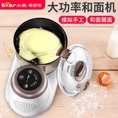 小熊和面机家用全自动揉面机小型发酵醒面活面搅面拌打面粉厨师机