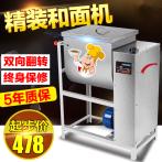 和面机商用25公斤15公斤5活面10斤揉面机打面家用搅面小型搅拌机