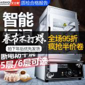 艾士奇蒸包子机商用蒸包柜全自动蒸包机蒸馒头点心蒸炉蒸箱保温柜