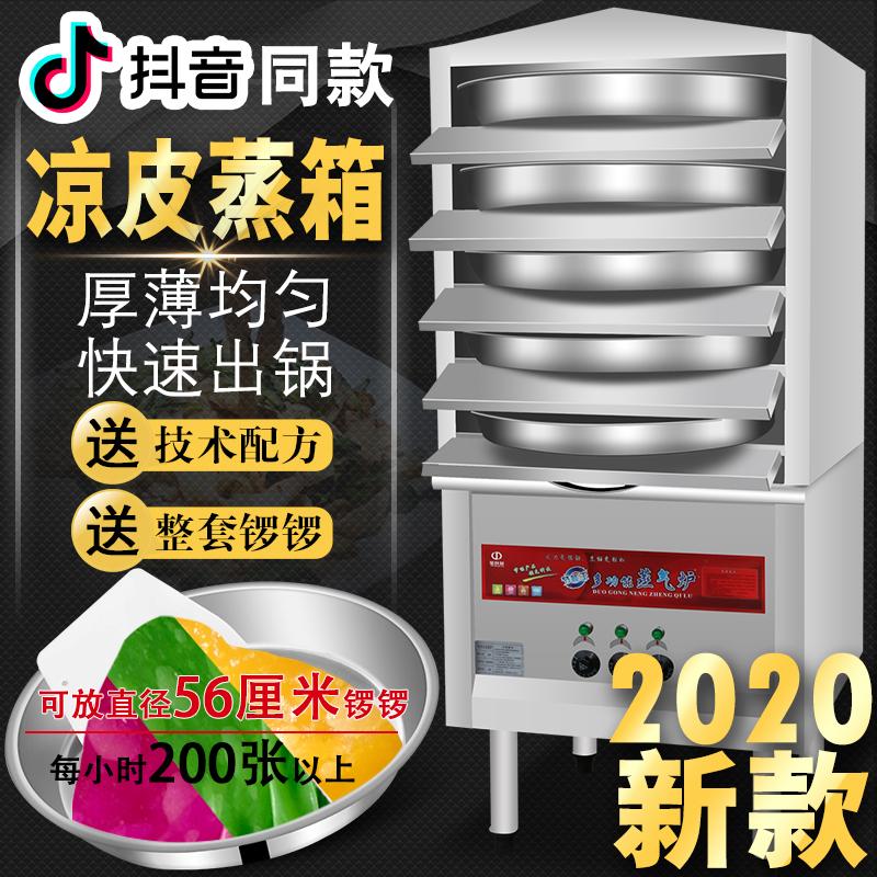 凉皮蒸箱多层抽屉式做蒸凉皮机器小型的蒸锅蒸笼凉皮机全自动商用
