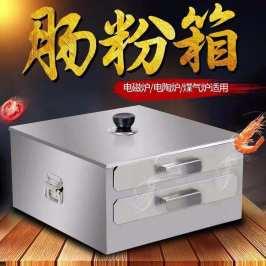 家用肠粉机蒸炉蒸盘迷你版小型拉肠粉撑抽屉式304不锈钢家庭装