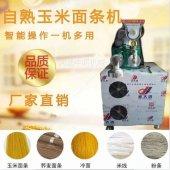 热卖大促玉米面条机米线机年糕机商用大型全自动多功能自熟杂粮