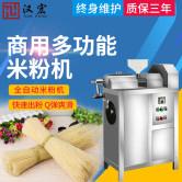 汉宏桂林米粉机全自动商用不锈钢粉丝红薯粉濑粉云南米粉年糕饵块