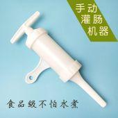 灌肠器腊肠灌小型灌家用香肠工具手工手动灌肠大号机绞肉机塑料。