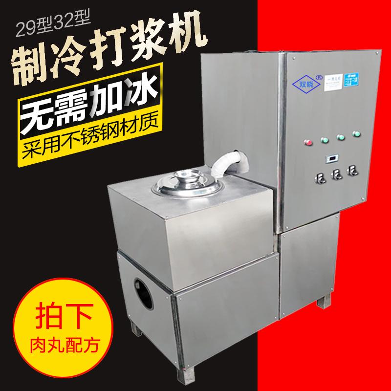 29型32型制冷慢速打浆机商用潮汕全自动牛肉丸机做鱼猪肉丸鱼丸机