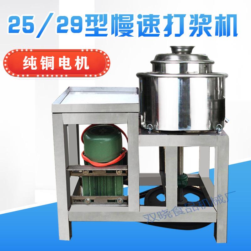 肉丸打浆机慢速商用25型仿手工传动式29桶牛肉丸机潮汕做鱼丸机器