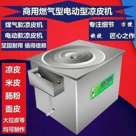 凉皮机全自动商用做米皮米粉河粉机洗面筋机煤气家用自熟面皮机器