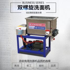 全自动商用做凉皮的不锈钢小型双螺旋洗面机器和面洗面筋一体机