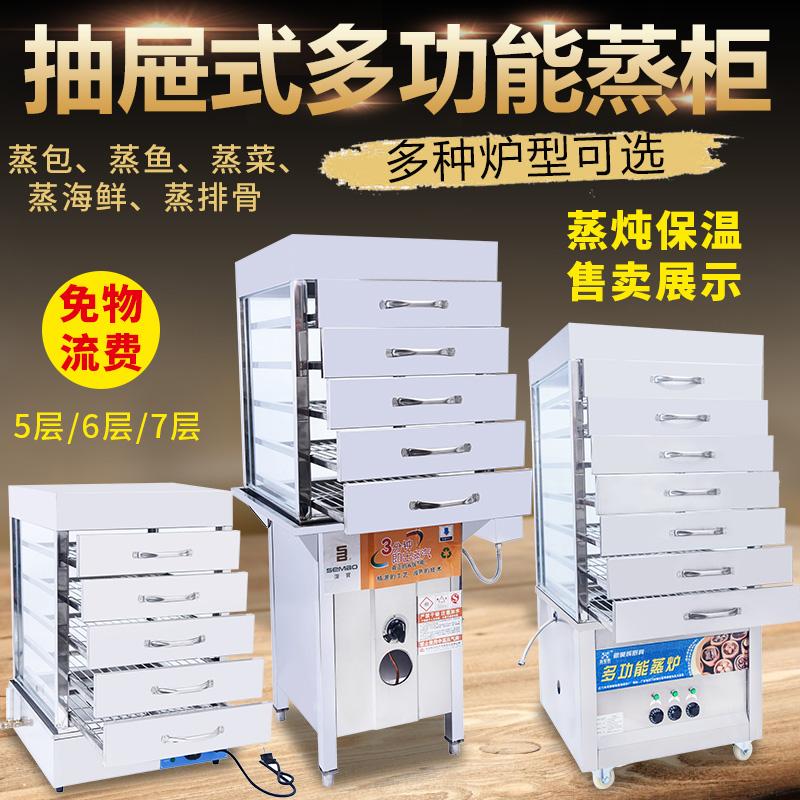 商用玻璃蒸包柜 蒸包机 蒸饭菜柜 蒸箱蒸包炉 保温柜 海鲜蒸柜
