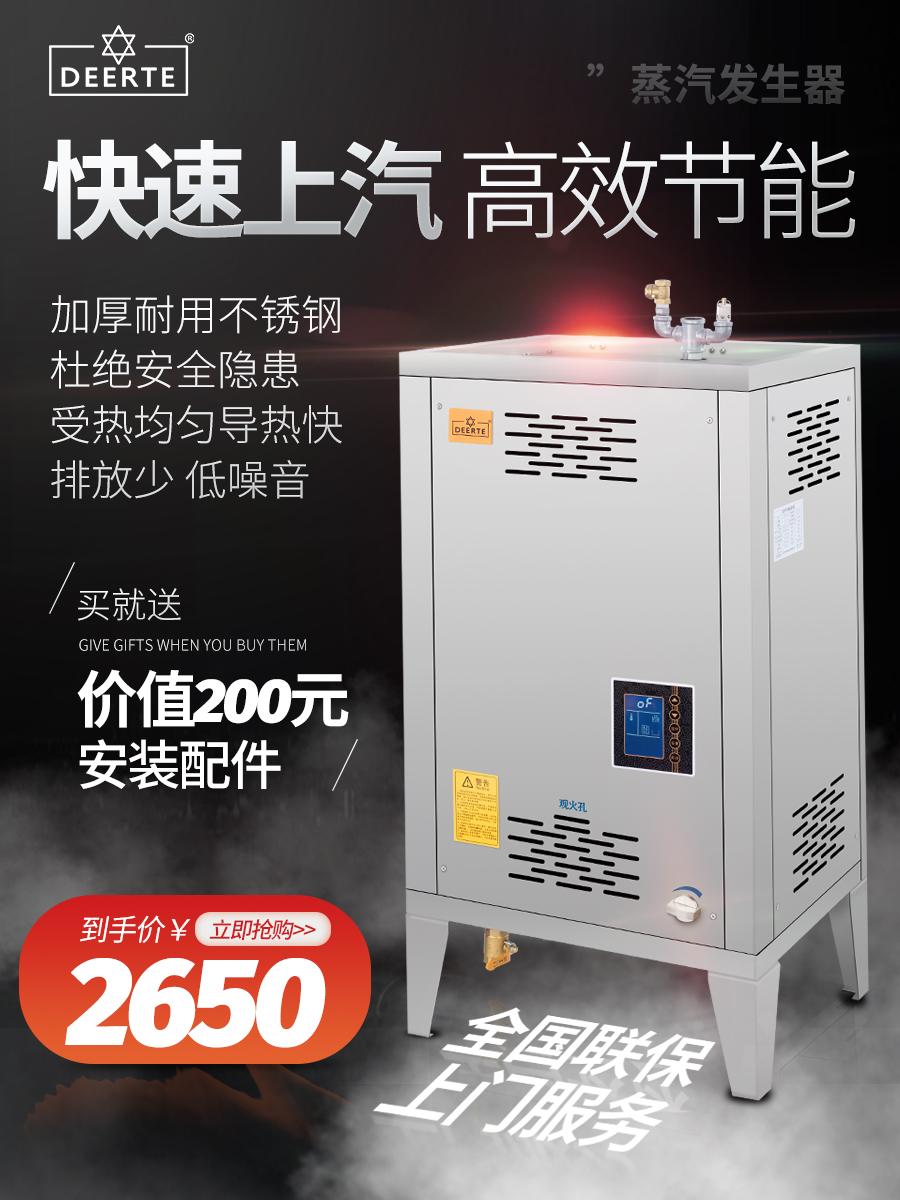 德尔特燃气蒸汽发生器商用蒸汽机豆腐酿酒蒸馒头天然气煮浆机锅炉