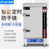 兆邦商用蒸饭柜 全自动厨房蒸饭车电热蒸锅蒸馒头包子炉小型蒸箱