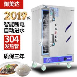 蒸饭柜商用电蒸箱220V家用小型全自动蒸饭机蒸馒头燃气蒸炉