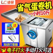 凌厨燃气蛋卷机商用创业不锈钢全自动手工脆皮机不沾款六面多功能