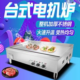 0.9米大型电扒炉商用加长加大铁板烧烤鱿鱼手抓饼机器煎锅加厚
