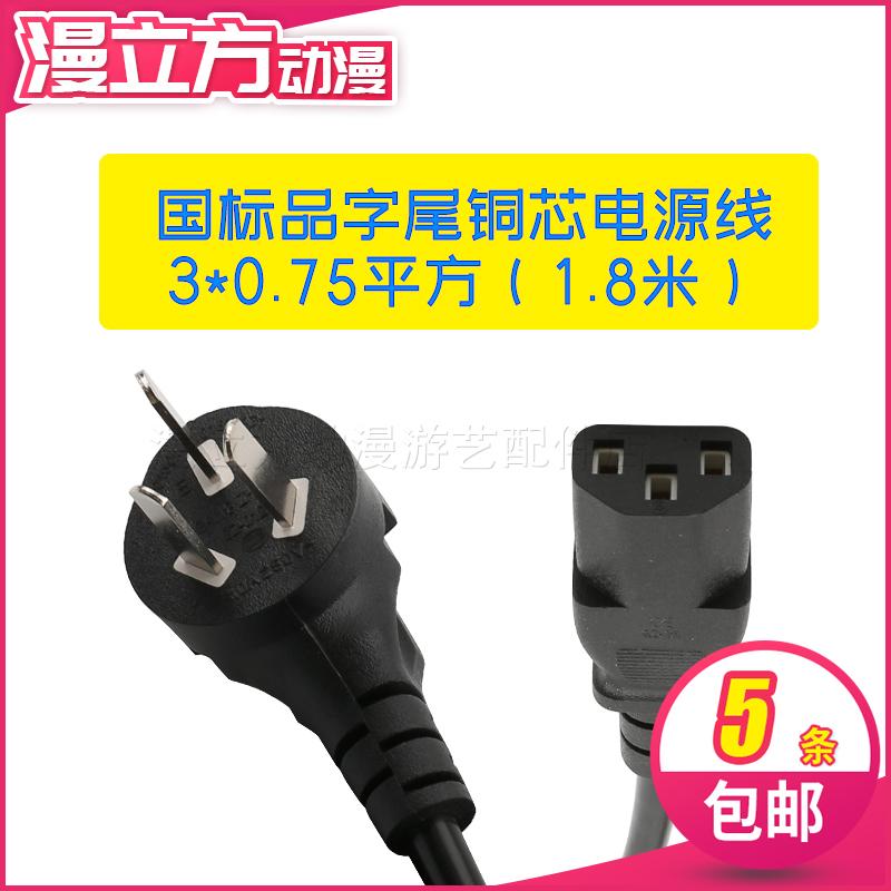 大型游戏机外接电源线 3*0.75电源线 国标品字尾电源线3米1.8米线