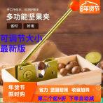 开坚果神器新鲜夏威夷果开口器澳洲坚果开壳器坚果开果夹破壳工具