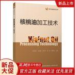 核桃油加工技术食品 油加工与综合利用技术 采摘时间及采后处理 油生产加工制备工艺技术书籍 油压榨油精炼提取工艺技术设备书籍