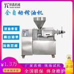 烨昌全自动榨油机商用小型油坊冷热双榨螺旋式大豆菜籽花生榨油机