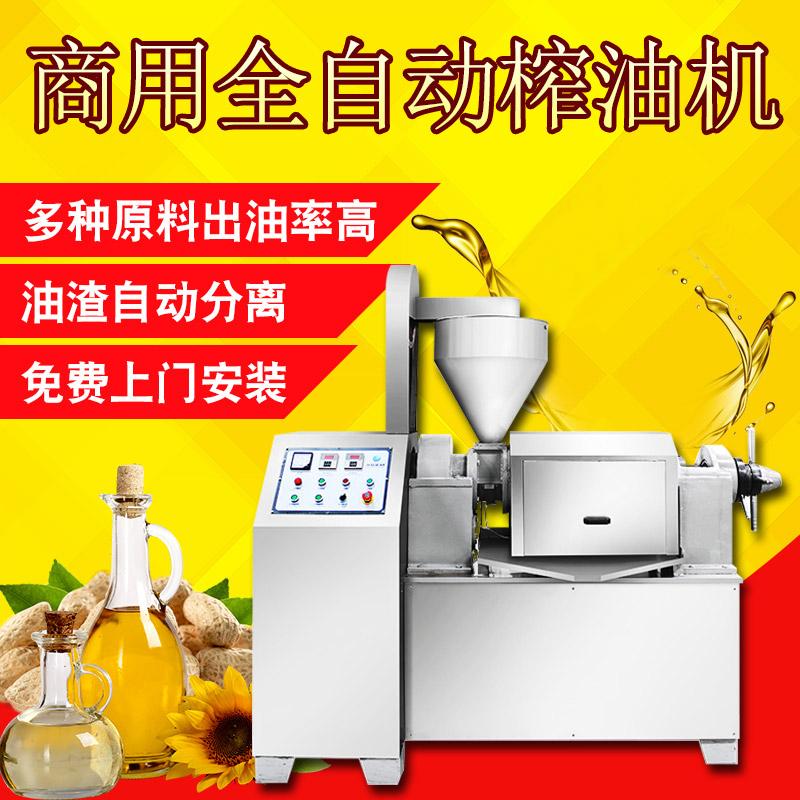 旭众榨油机商用全自动大中型油坊工厂花生芝麻菜籽茶籽榨油机