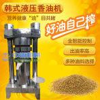 韩式液压香油机油坊家用中小型全自动芝麻榨油机茶籽核桃油压榨机
