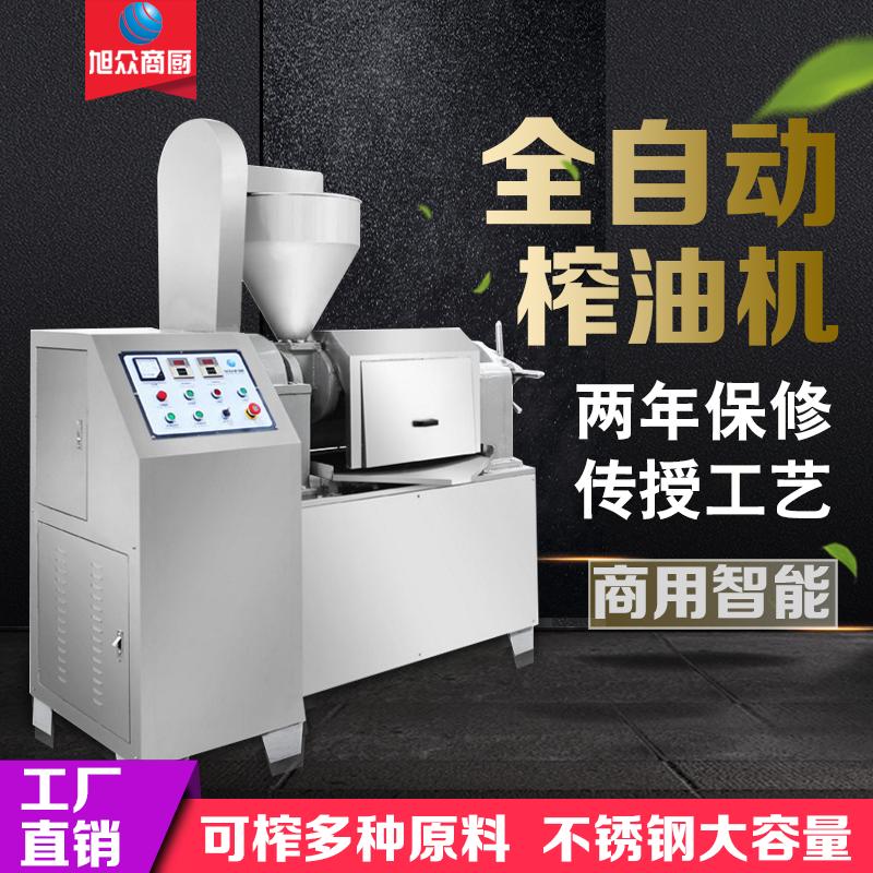 旭众全自动冷热榨榨油机中大型商用油坊用大豆花生茶油多功能榨油