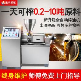 花生榨油机商用中型油坊大型全自动加工大豆油葵多功能新型不锈钢