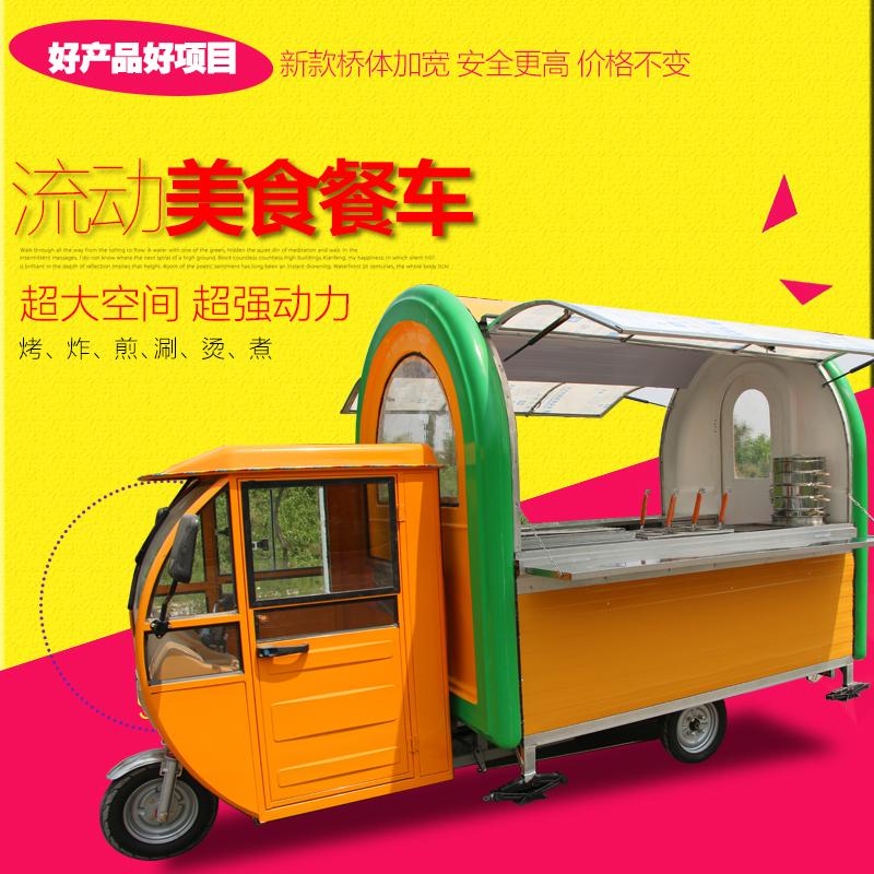 小吃车快餐车多功能烧烤车房车小吃车电动三轮车 流动餐车移动