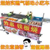 油炸锅铁板烧商用摆摊燃气铁板鱿鱼设备小吃车鸡蛋灌饼锅炸串车