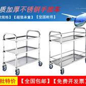 加厚不锈钢收餐车三层厨房手推车二层收碗车移动酒水送餐车多功能