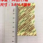 30克/小包食品脫氧剂保鲜坚果吸氧干燥剂防潮剂称重专用30kg/箱