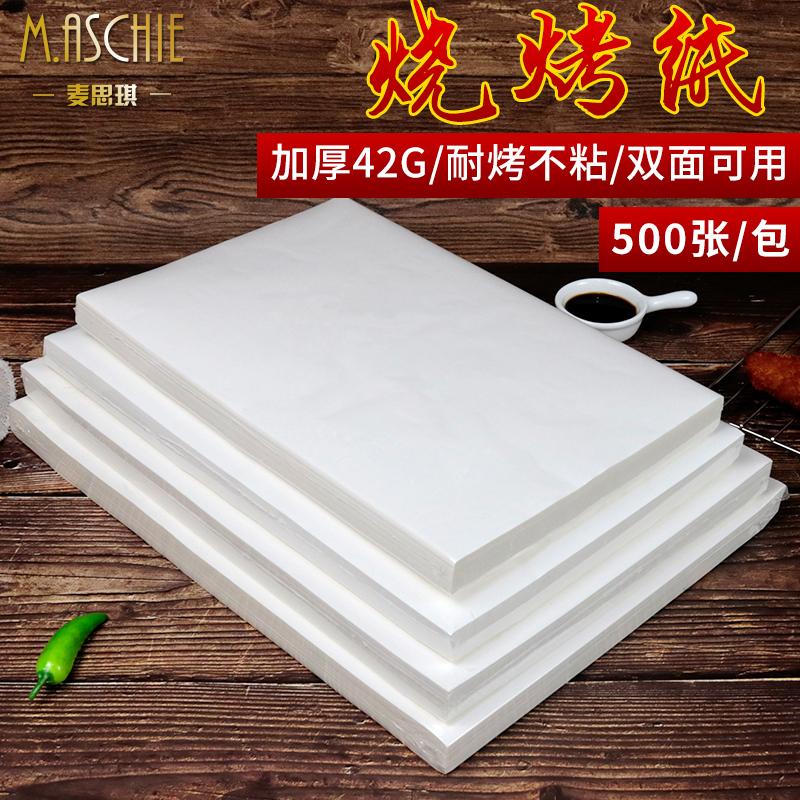 麦思琪烧烤纸 烤肉吸油纸厨房 油炸食物专用烘焙长方形烤箱烤盘纸