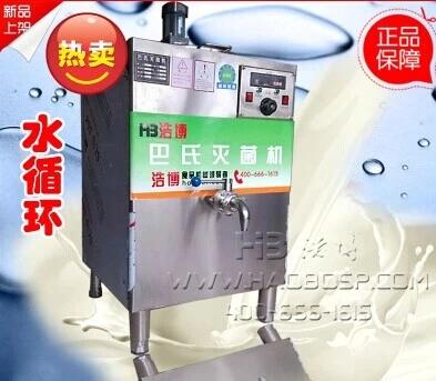 浩博自动巴氏杀菌机鲜奶灭菌机奶吧设备商用灭菌机酸奶机包邮