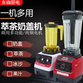 萃茶机奶茶店商用冰沙机刨冰碎冰机打奶盖机器冷饮店设备榨