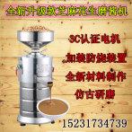 商用电动芝麻酱花生酱机器麻汁研磨磨浆机家用石磨麻酱机