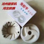 河北铁狮等品牌磨浆机砂轮 豆浆机磨片 磨盘 砂轮 磨石 沙轮配件