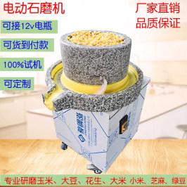 电动石磨机玉米饼绿豆芝麻酱花生12伏摆摊商用家用小型肠粉米浆机