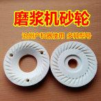 河北沧州铁狮100/125/155/160豆腐豆浆机芝麻酱磨浆机砂轮磨片
