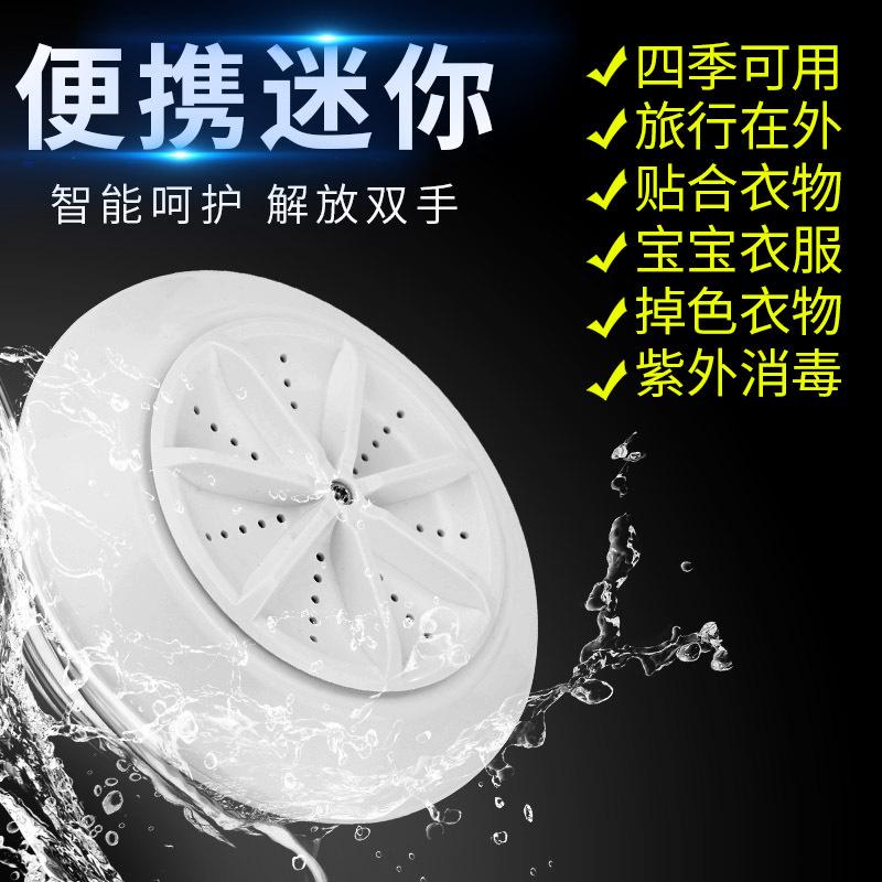 超声波涡轮洗衣器 迷你出差旅行便携式洗衣机 家用小型洗果蔬洗碗