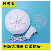 超声波涡轮洗衣器 出差旅行便携式迷你洗衣机 家用小型洗果蔬洗碗